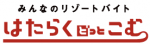 hataraku.com