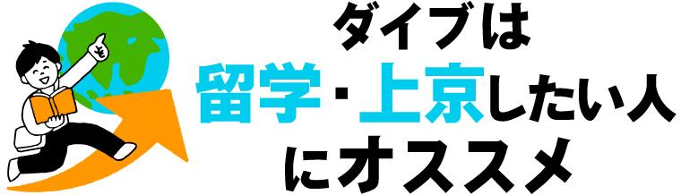 【結論】ダイブ(旧アプリリゾート)は留学や上京したい人におすすめ