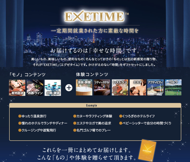 アルファリゾートの福利厚生「EXETIME」