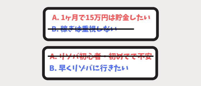 フローチャートA→Bを選択した人